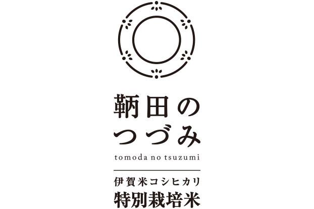 伊賀米コシヒカリ特別栽培米「鞆田のつづみ」ロゴ