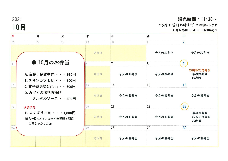 10月のお弁当  / 道の駅あやま店